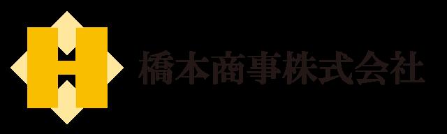 橋本商事株式会社